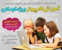 آموزش فارسی کامپیوتر برای کودکان به صورت جذاب ودوست داشتنی