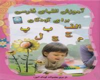 آموزش الفبا به کودکان وخردسالان از طریق بازی سرگرمی وکارتون