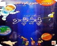آموزش نجوم وفضا برای کودکان