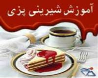 مجموعه آموزش فارسی شیرینی پزی