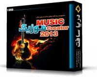 پکیج ساخت و ویرایش موزیک 2013