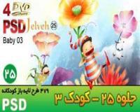 طرح جلوه 25 PSD - طرحهای کودک 03