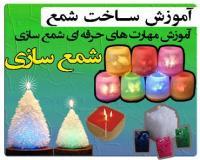 آموزش شمع سازی در خانه