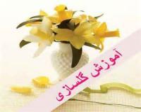 آموزش فارسی ساخت گل چینی1 و2
