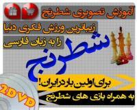 آموزش بازی شطرنج - مقدماتی تا پیشرفته