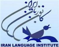 آموزش زبان چینی به شیوه کانون زیان ایران