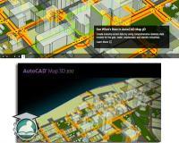 نرم افزار مدل سازی اطلاعاتی و ساخت نقشه ها AutoCAD Map 3D