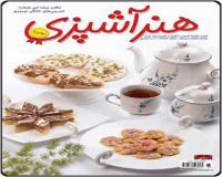 پکیج طلایی وعظیم آموزش فارسی آشپزی معادل 5 دی وی دی