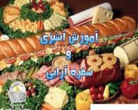 محصولی برای کد بانو های ایرانی ( آموزش جامع آشپزی و سفره آرایی)