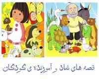 گنجینه ی جدید قصه های کودکان
