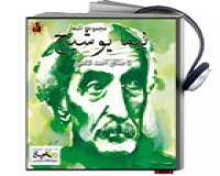 مجموعه اشعار نیما یوشیج با صدای احمد شاملو