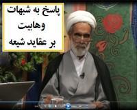 پاسخ به شبهات وهابیون نسبت به عقاید تشیع ( 3 عدد DVD تصویری )