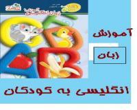 آموزش زبان انگلیسی به کودکان از طریق کارتون بازی و سرگرمی