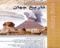 دایرة المعارف تاریخ جهان - اورجینال