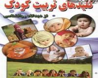 آموزشهای تربیت فرزند (دکتر کریمی - شریفی - احمدی )