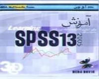 آموزش نرم افزار SPSS 13