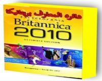 دایرةالمعارف بریتانیکا Britannica 2010