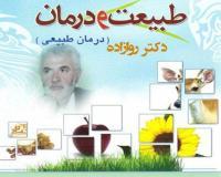توضيحات مجموعه کامل آموزشی ، ایرانی حکیم دکتر حسین روازاده