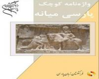 واژه نامه پارسی میانه
