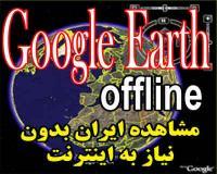 نقشه همه ی شهرهای ایران از دوربین ماهواره 2DVD