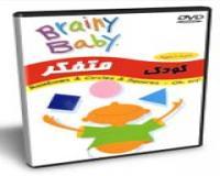 Brainy Baby مجموعه کودک متفکر