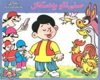 قصه های گویای کودکان
