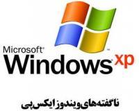 آموزش جامع Windows XP