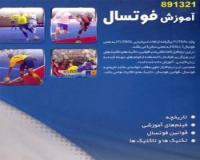 آموزش فوتبال سالنی ( فوتسال ) - اورجینال