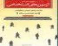 کتاب نمونه سوالات عمومی آزمونهای استخدامی به صورت اورجینال