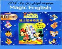آموزش زبان برای کودکان Magic English