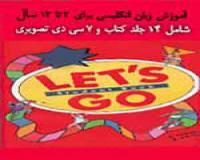 آموزش زبان انگلیسی برای کودکان Lets Go