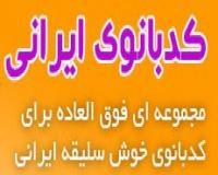 کدبانوی ایرانی(آشپزی-شیرینی پزی-سفره آرایی و خیاطی)