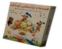 مجموعه ی قصه ها و ترانه های شاد کودکانه