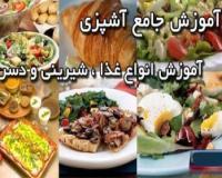 آموزش آشپزی شیرینی پزی سفره آرایی و میوه آرایی معادل 35سی دی فارسی و تصویر