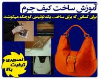 مجموعه آموزش ساخت کیف چرم