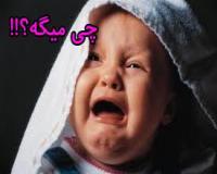 معنی گریه کودکتان را بفهمید