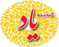 آموزش فارسی وتصویری فیزیک 1 و 2 چهارم دبیرستان به همراه آزمون ساز پیشرفت