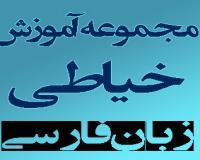 آموزش خیاطی زنانه 1 و 2 به زبان فارسی
