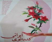 مجموعه آموزشی کدبانوی ایرانی