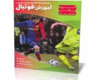 آموزش فارسی فوتبال باروش باشگاه منچستر یونایتد