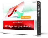 Flash CS6 NewFeatures