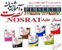 مجموعه کامل آموزش زبان عربی به روش پیمزلر ( نصرت ) در مدت سه ماه