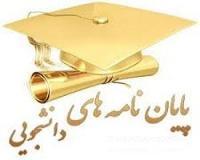 آموزش نحوه نوشتن پایان نامه پروژه و مقالات علمی