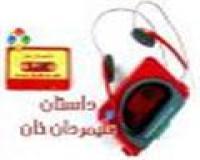 مجموعه نوارهای قصه شرکت48 داستان