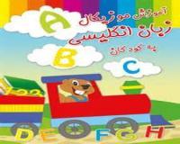 پکیج آموزش زبان کودک شما می تواند بخواند