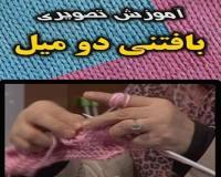 آموزش بافتنی دو میل تصویری و فارسی معادل 28 سی دی اورجینال