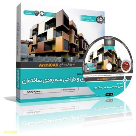 آموزش جامع معماری و طراحی سه بعدی ساختمان (ArchiCAD)