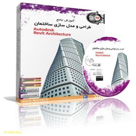 آموزش جامع طراحی و مدل سازی ساختمان (Revit Architecture)
