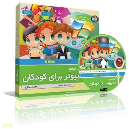 آموزش جامع  کامپیوتر برای کودکان (E-Kids) به زبانی ساده و گویا
