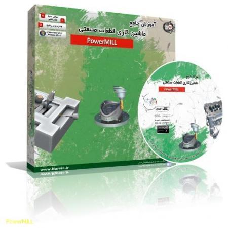 آموزش جامع ماشین کاری (PowerMILL)